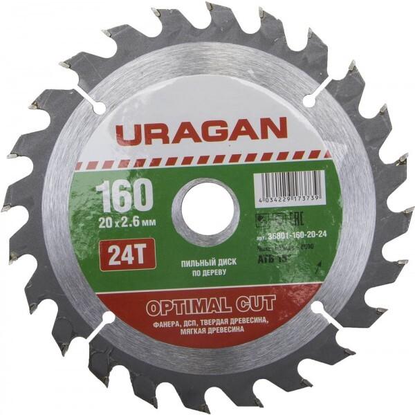Пильный диск по дереву Uragan 160х20мм 24Т