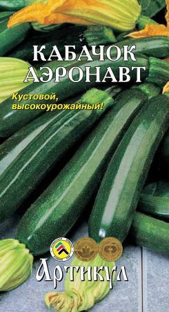 Купить Кабачок Аэронавт 1, 5 г, Артикул