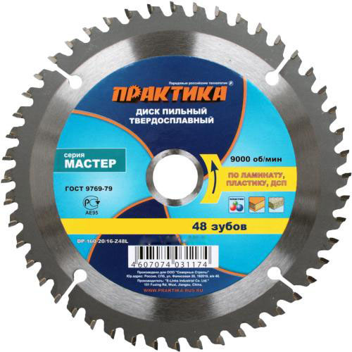 Купить Пильный диск по ламинату Практика 165мм Х 48зуб Х 30/20мм 775-280
