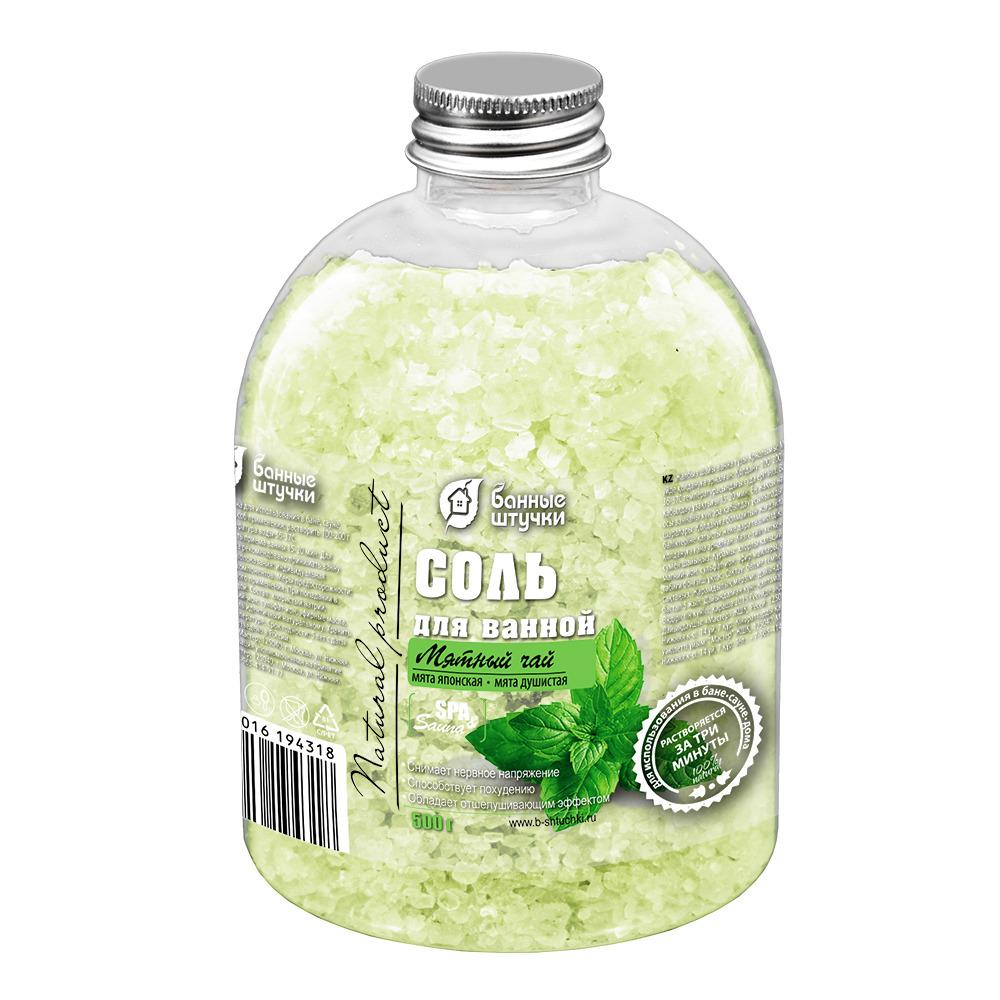 купить соль для ванн