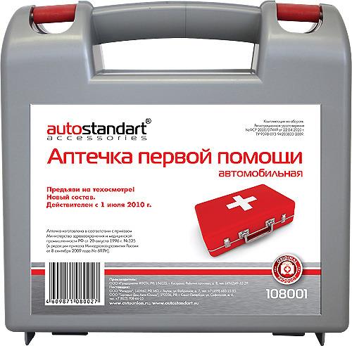 Аптечка первой помощи автомобильная 108001