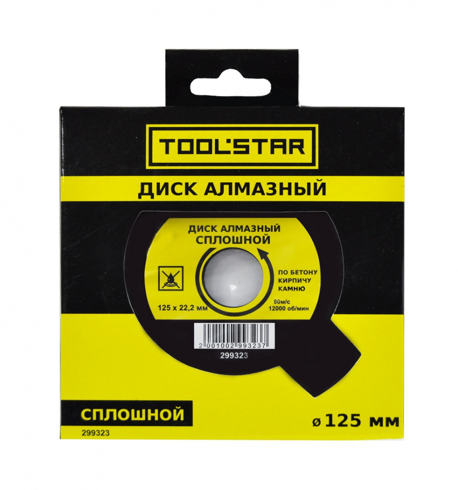 Алмазный диск Toolstar сплошной 125мм 299323 фото