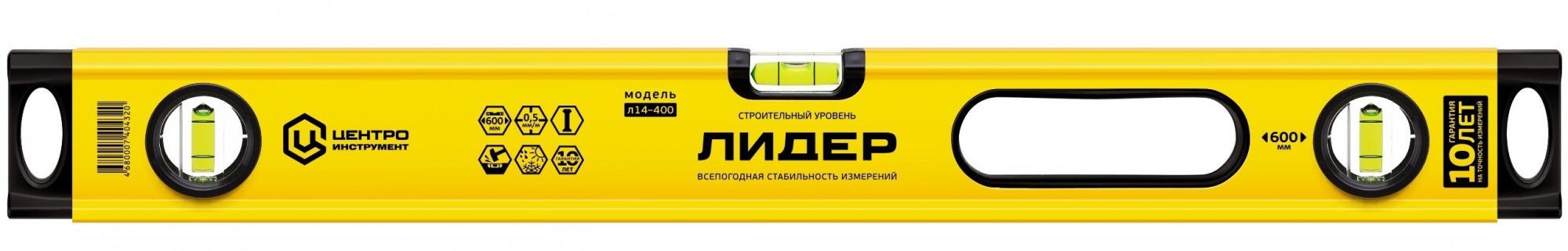 """Уровень Ци """"Лидер"""" 80см, 3 колбы Л14-800 (Центроинструмент) Чамзинка купить инструмент строительный"""