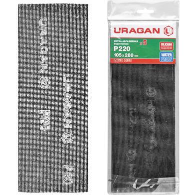 Сетка шлифовальная Uragan водостойкая № 220 105х280мм 5 листов 35555-220