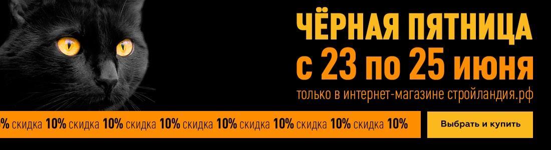 8cb31827b07c7 Черная пятница! Скидка 10% в интернет-магазине | Акция! Интернет ...