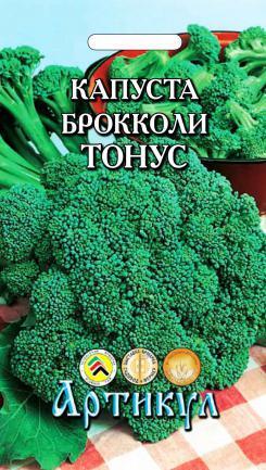 Капуста брокколи Тонус ремонтантная 0,3 г фото