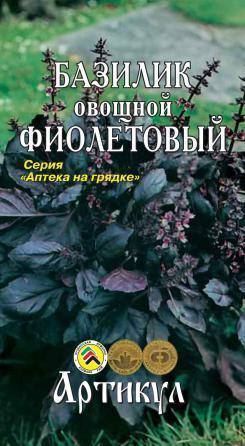 Базилик овощной Фиолетовый 0,3 г фото
