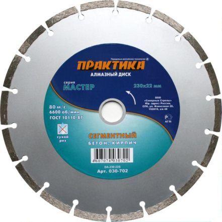 Купить Алмазный диск Практика сегментный 230мм 030-702