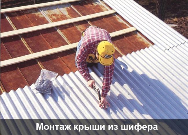 Правила монтажа крыши из шифера 01 title.jpg