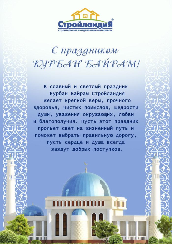 Поведения время, открытки с курбан байрамом на татарском языке смс